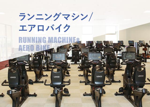 ランニングマシン/エアロバイク