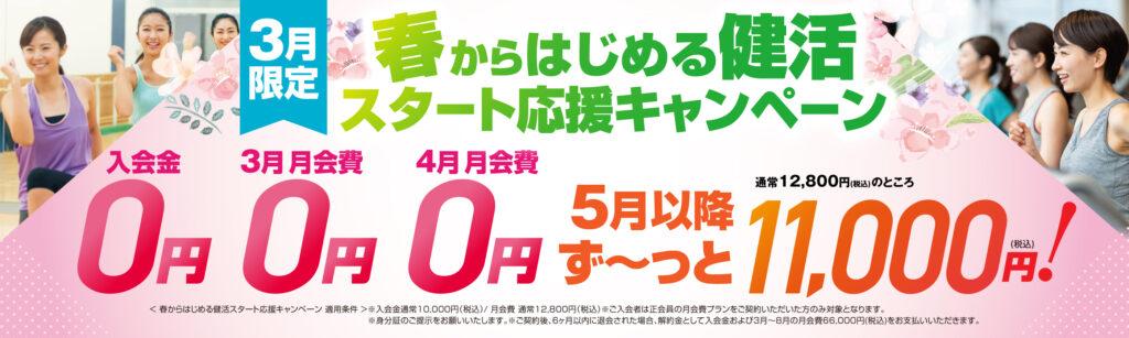 健康応援3月キャンペーン