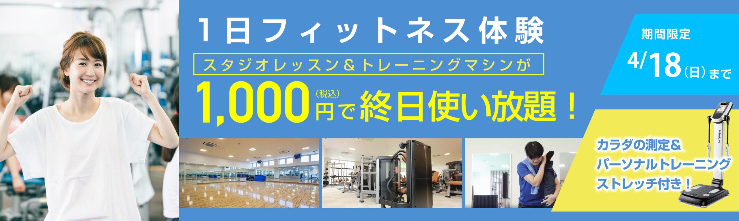 フィットネス1,000円体験キャンペーン