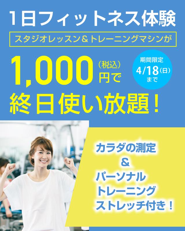 フィットネス体験1,000円キャンペーン